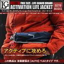 ライフジャケット 救命胴衣 自動膨張型 ウエストベルト型 ネイビー 紺色 フリーサイズ【あす楽】【配送種別:B】★
