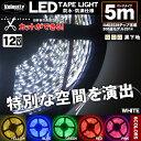 LEDテープライト DC 12V 300連 5m 3528SMD 防水 高輝度SMD ベース黒 切断可能 全6色【あす楽】【配送種別:A】