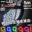 LEDテープライト DC 12V 300連 5m 5050SMD 防水 高輝度SMD ベース黒 切断可能 全6色【あす楽】【配送種別:A】