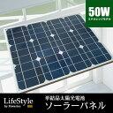 太陽光パネル ソーラーパネル 単結晶 50W【あす楽】【配送種別:B】