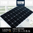 太陽光パネル ソーラーパネル 単結晶 100W【あす楽】【配送種別:B】★