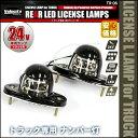 トラック LED ライセンスランプ ライセンスライト ナンバー灯 汎用 2個セット 社外品【あす楽】【配送種別:B】