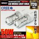 LED ウェッジ球 50W T20 シングル 2個セット アンバー ウィンカー など ピンチ部違い CREE OSRAM製【あす楽】【配送種別:A】