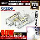 LED ウェッジ球 80W T20 シングル 2個セット ホワイト ポジション スモール バックランプ など ピンチ部違い CREE OSRAM製【あす楽】【配送種別:A】