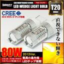 LED ウェッジ球 80W T20 シングル 2個セット アンバー ウィンカー など ピンチ部違い CREE OSRAM製【あす楽】【配送種別:A】