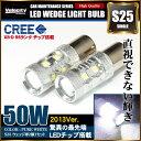 LED ウェッジ球 50W S25 シングル 2個セット ホワイト ポジション スモール バックランプ など 180°ピン CREE OSRAM製【あす楽】【配送種別:A】