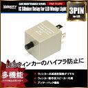 ウィンカーリレー 3PIN 3ピン ハイフラ防止 無段階点滅調整機能【あす楽】【配送種別:A】