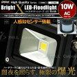 LED投光器 10W AC 100V 人感知センサー センサーライト ケーブル長5m 100W相当 白昼色 防滴仕様【あす楽】【配送種別:B】