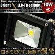LED投光器 10W AC 100V〜200V対応 ケーブル長5m 100W相当 白昼色 防塵防水仕様【あす楽】【配送種別:B】