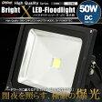 LED投光器 50W DC 12V〜24V 対応 500W相当 白昼色 防塵防水仕様【あす楽】【配送種別:B】