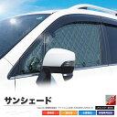 サンシェード プリウスα 40系 ZVW40W ZVW41W 10枚組 車中泊 アウトドア【あす楽】【配送種別:B】