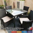 ガーデンファニチャー 人工ラタン ダークブラウン 5点セット テーブルx1 チェアx4【配