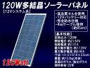 【送料無料】12V系120W 多結晶ソーラーパネル (12Vシステム系・超高品質)太陽光パネル 太陽光発電 太陽電池パネル 電池 発電