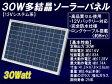 【送料無料】30W多結晶ソーラーパネル (12Vシステム系・超高品質)【太陽光パネル】【太陽光発電】【太陽電池パネル】【太陽光 発電】【ソーラー・パネル】 05P09Jul16