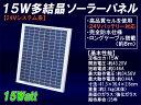 15W多結晶ソーラーパネル(24Vシステム系・超高品質) 太陽光パネル 【koshin0501】po