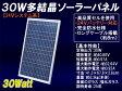【送料無料】30W多結晶ソーラーパネル(24Vシステム系・超高品質)太陽光パネル 太陽光発電 太陽電池パネル 太陽光 発電 電池 05P27May16