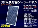 【送料無料】30W多結晶ソーラーパネル(24Vシステム系・超高品質)太陽光パネル 太陽光発電 太陽電池パネル 太陽光 発電 電池 船舶や自動車のバッテリー上がり防止にも!