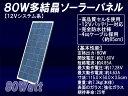【送料無料】12V系80W多結晶ソーラーパネル (12Vシステム系・超高品質)(MSP80W12V) 太陽光パネル 太陽光発電 太陽電池パネル 太陽 電池