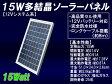 【送料無料】15W多結晶ソーラーパネル (12Vシステム系・超高品質)太陽光パネル/太陽光発電 太陽電池パネル 05P23Apr16