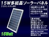 【送料無料】15W多結晶ソーラーパネル (12Vシステム系・超高品質)太陽光パネル/太陽光発電 太陽電池パネル 船舶や自動車のバッテリー上がり防止に! 05P05Nov16