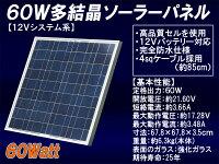 12V��60W¿�뾽�����顼�ѥͥ�/���۸��ѥͥ�/���۸�ȯ��/�������ӥѥͥ�