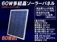 【送料無料】24V系60W 多結晶ソーラーパネル (24Vシステム系・超高品質)【太陽光パネル】【太陽光発電】【太陽電池パネル】【太陽光 発電】【ソーラー・パネル】 05P27May16