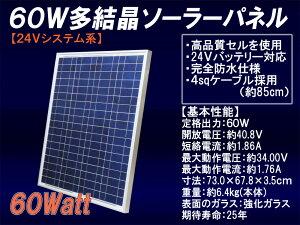 ソーラー システム ソーラー・パネ