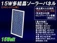 【送料無料】15W多結晶ソーラーパネル(24Vシステム系・超高品質) 太陽光パネル 太陽光発電 太陽電池パネル 発電 05P18Jun16