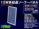 【送料無料】15W多結晶ソーラーパネル(24Vシステム系・超高品質) 太陽光パネル 太陽光発電 太陽電池パネル 発電 05P27May16