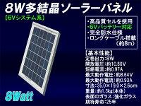6V系8W多結晶ソーラーパネル