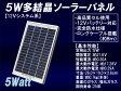 バッテリー上がり防止に!! 5W多結晶ソーラーパネル(12Vシステム系・超高品質)太陽光パネル【ソーラーパネル】【太陽光パネル】【太陽光発電】【太陽電池パネル】 05P09Jul16