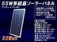 【送料無料】12V系55W 多結晶ソーラーパネル (12Vシステム系・超高品質)【太陽光パネル】【太陽光発電】【太陽電池パネル】【太陽光 発電】【ソーラー・パネル】 05P18Jun16