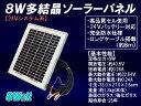 8W多結晶ソーラーパネル(24Vシステム系・超高品質)太陽光パネル 太陽光発電 太陽電池パネル 太陽光 発電 ソーラー・パネル 船舶や自動車のバッテリー上がり防...