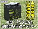 【送料無料】12V20Ah 高性能シールドバッテリー(完全密閉型鉛蓄電池) WP20-12I 電動リールに!電動バイクに! UPSにも! 05P05Nov16