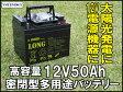 【送料無料】12V50Ah 高性能シールドバッテリー(完全密閉型鉛蓄電池) WP50-12 05P03Sep16