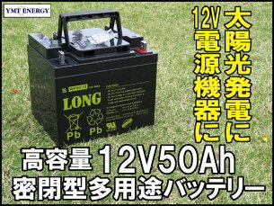 シールド バッテリー セニアカー