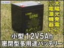 12V5Ah 高性能シールドバッテリー(完全密閉型鉛蓄電池) WP5-12 UPSにも!