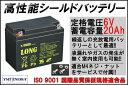 6V20Ah 高性能シールドバッテリー(完全密閉型鉛蓄電池) WP20-6 05P03Dec16