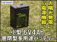 6V4Ah 高性能シールドバッテリー(完全密閉型鉛蓄電池) WP4-6 05P03Sep16
