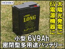 6V9Ah 高性能シールドバッテリー(完全密閉型鉛蓄電池) WP9-6A 子供用電動自動車に! 05P03Dec16