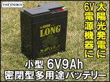 6V9Ah 高性能シールドバッテリー(完全密閉型鉛蓄電池) WP9-6A 子供用電動自動車に! 05P05Nov16