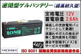 【耐久性2倍・寿命2倍】12V2.6Ah 密閉型ゲルバッテリー(LG2.6-12)(完全密封型鉛蓄電池) 05P03Dec16