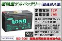 LONG 【耐久性2倍・寿命2倍】12V7Ah 密閉型ゲルバッテリー(LG7-12)(完全密封型鉛