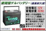 【送料無料】【耐久性2倍・寿命2倍】12V32Ah 密閉型ゲルバッテリー(LG32-12)(完全密封型鉛蓄電池)電動リールにも!セニアカーにも! 05P03Dec16