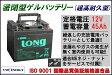 【送料無料】【耐久性2倍・寿命2倍】12V45Ah 密閉型ゲルバッテリー(LG45-12)(完全密封型鉛蓄電池) 05P23Apr16