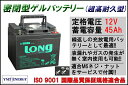 【送料無料】【耐久性2倍・寿命2倍】12V45Ah 密閉型ゲルバッテリー(LG45-12)(完全密封型鉛蓄電池)セニアカーに! 05P03Dec16