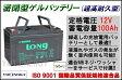 【送料無料】【耐久性2倍・寿命2倍】12V100Ah 密閉型ゲルバッテリー(LGK100-12N)(完全密封型鉛蓄電池) 05P07Feb16