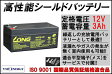 12V3Ah 高性能シールドバッテリー(完全密閉型鉛蓄電池) WP3-12 05P03Sep16