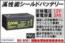 12V3Ah 高性能シールドバッテリー(完全密閉型鉛蓄電池) WP3-12 UPSにも!