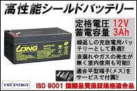 12V3Ah高性能シールドバッテリー